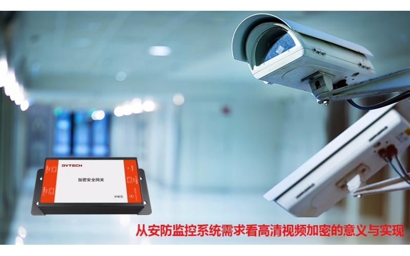 从安防监控系统需求看高清视频加密的意义与实现